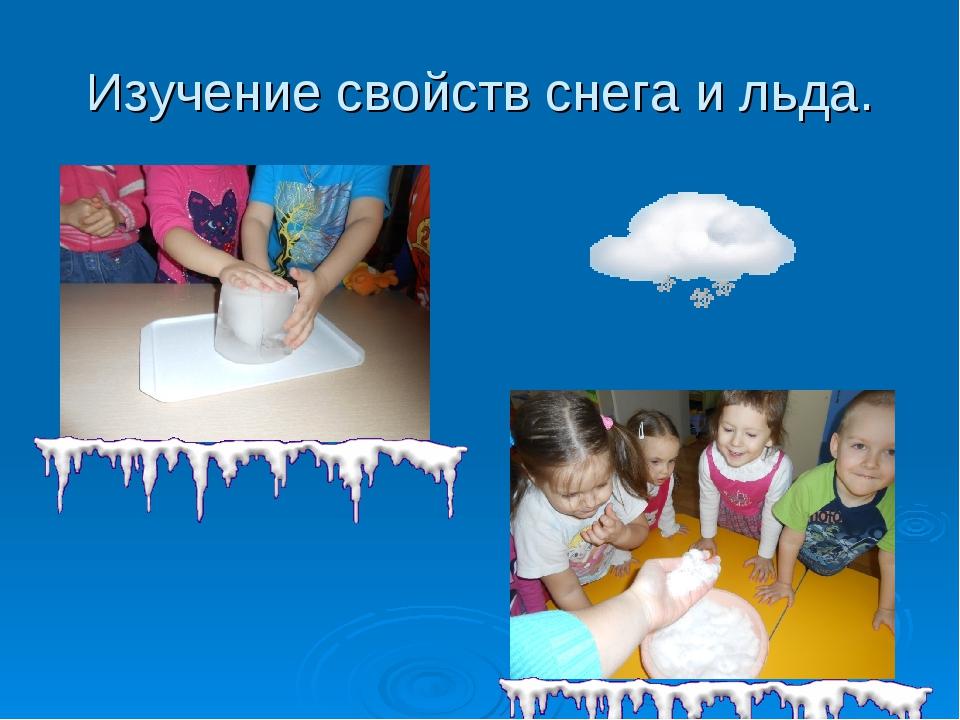 Изучение свойств снега и льда.