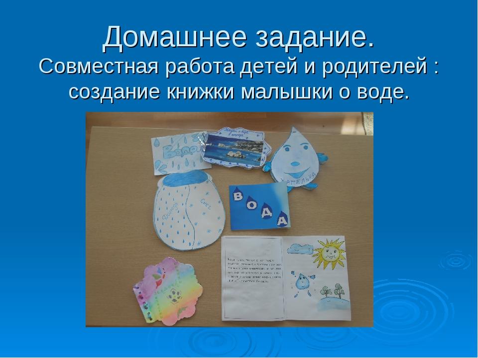 Домашнее задание. Совместная работа детей и родителей : создание книжки малыш...