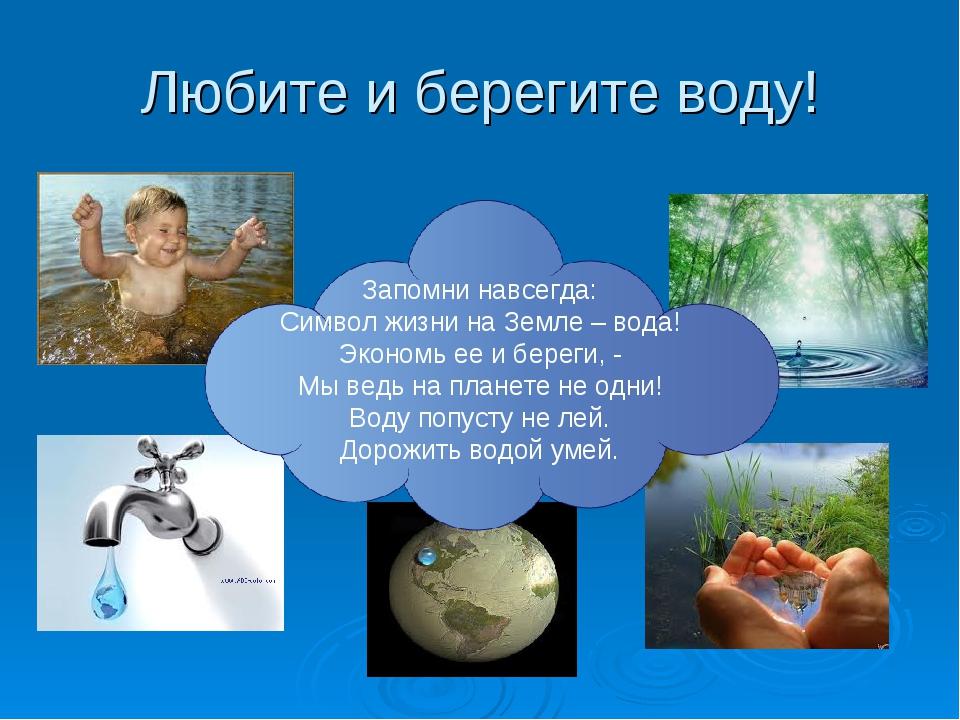 Любите и берегите воду! Запомни навсегда: Символ жизни на Земле – вода! Эконо...