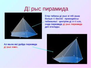 Дұрыс пирамида Егер табаны дұрыс көпбұрыш болып төбесінің проекциясы табанын