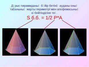 Дұрыс пирамиданың бүйір бетінің ауданы оның табанының жарты периметрі мен апо