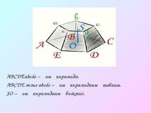 ABCDЕabcde – қиық пирамида. ABCDE және abcde – қиық пирамиданың табаны. SO –
