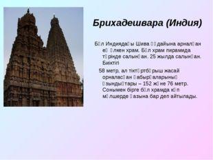 Брихадешвара (Индия) Бұл Индиядағы Шива құдайына арналған ең үлкен храм. Бұл