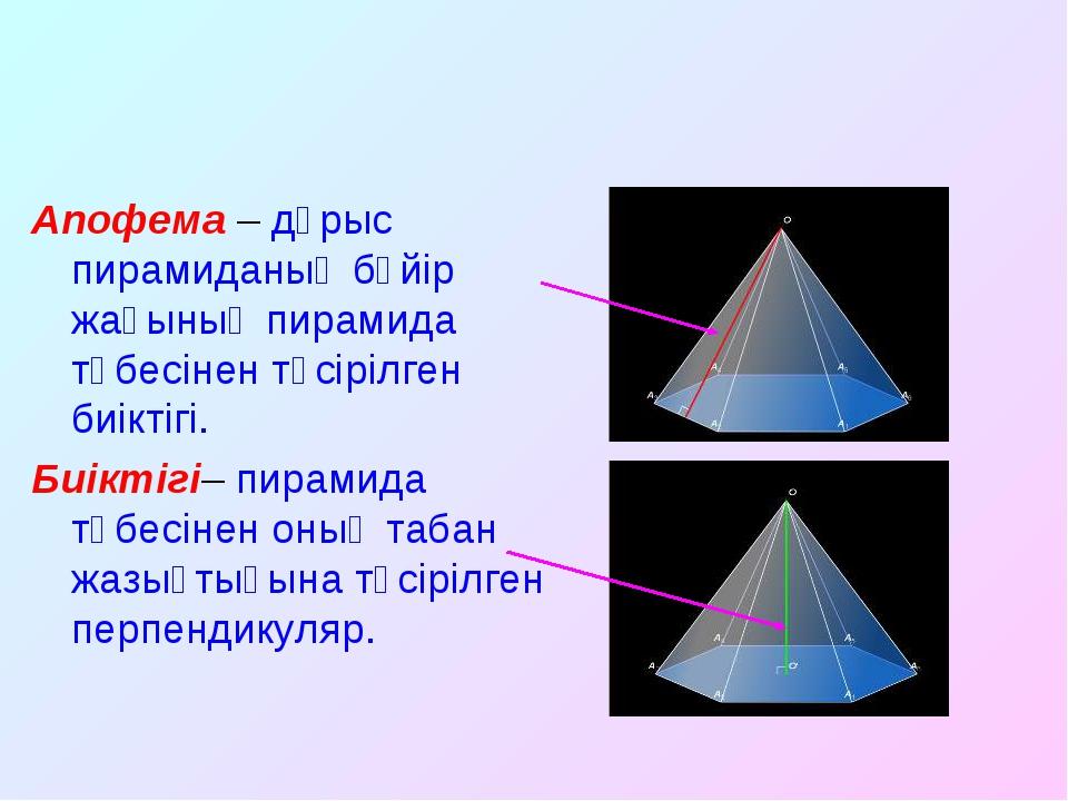 Апофема – дұрыс пирамиданың бүйір жағының пирамида төбесінен түсірілген биікт...