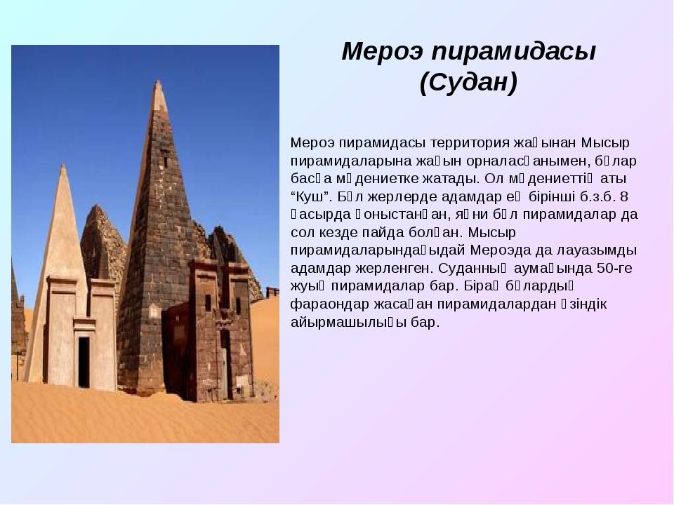 Мероэ пирамидасы (Судан) Мероэ пирамидасы территория жағынан Мысыр пирамидала...