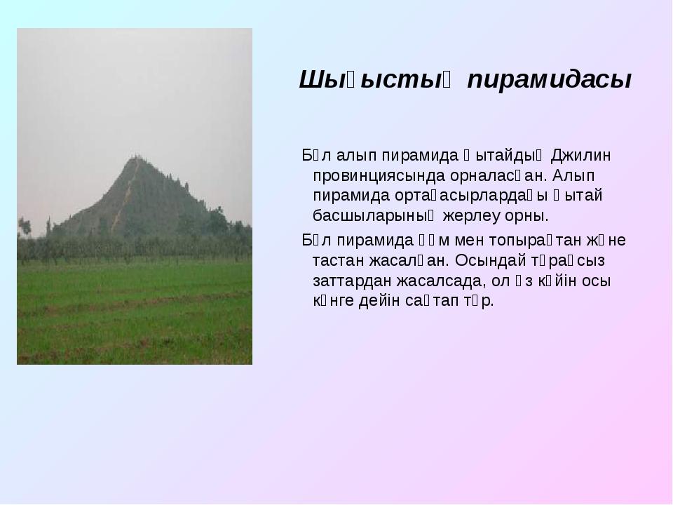 Шығыстың пирамидасы Бұл алып пирамида Қытайдың Джилин провинциясында орналасқ...