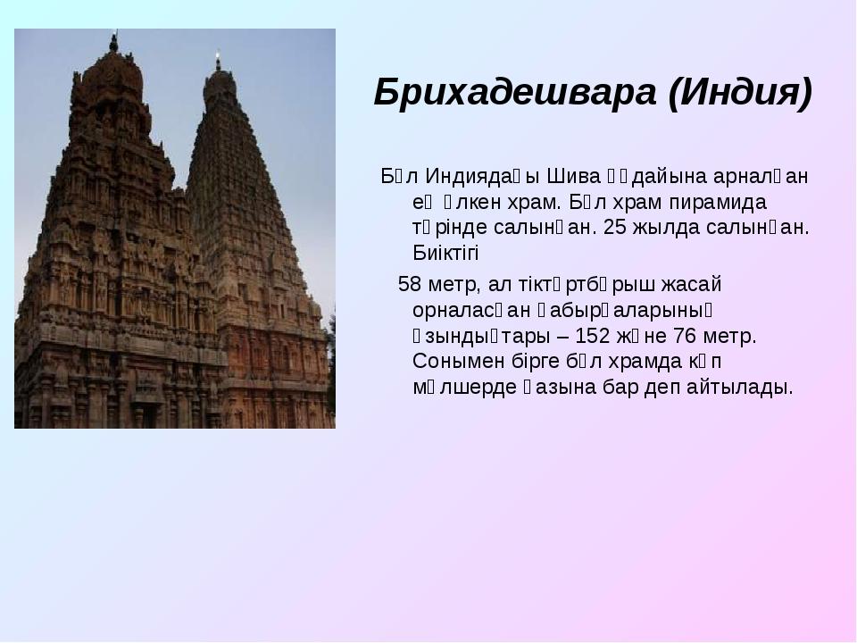 Брихадешвара (Индия) Бұл Индиядағы Шива құдайына арналған ең үлкен храм. Бұл...