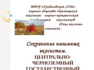МБОУ «Гридасовская СОШ» научное общество обучающихся школьная научно-практиче