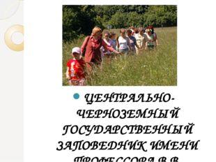 ЦЕНТРАЛЬНО-ЧЕРНОЗЕМНЫЙ ГОСУДАРСТВЕННЫЙ ЗАПОВЕДНИК ИМЕНИ ПРОФЕССОРА В.В. АЛЕХ