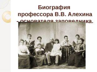Биография профессора В.В. Алехина - основателя заповедника.