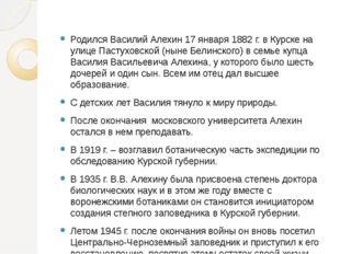 Родился Василий Алехин 17 января 1882 г. в Курске на улице Пастуховской (нын