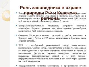 Роль заповедника в охране природы РФ и Курского региона. Центрально-Черноземн
