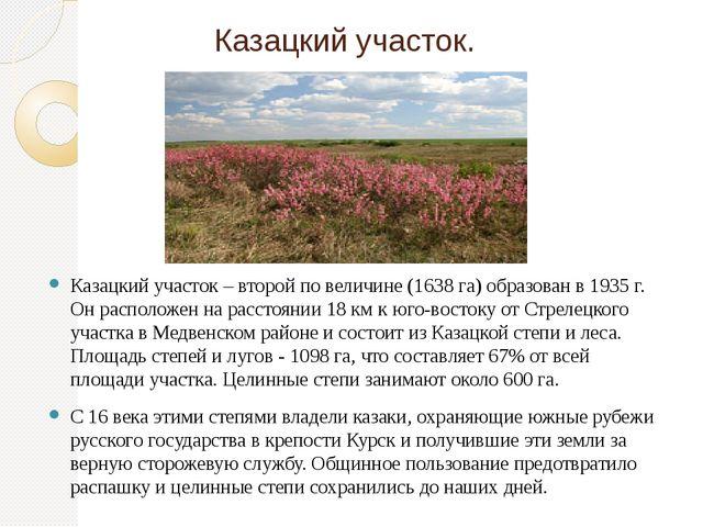 Казацкий участок. Казацкий участок – второй по величине (1638 га) образован в...