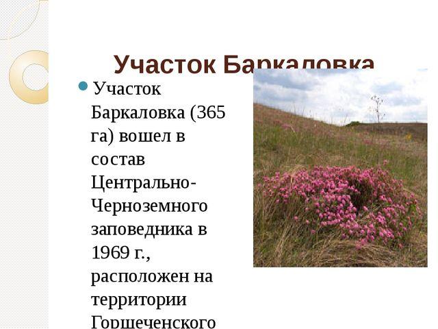 Участок Баркаловка. Участок Баркаловка (365 га) вошел в состав Центрально-Че...