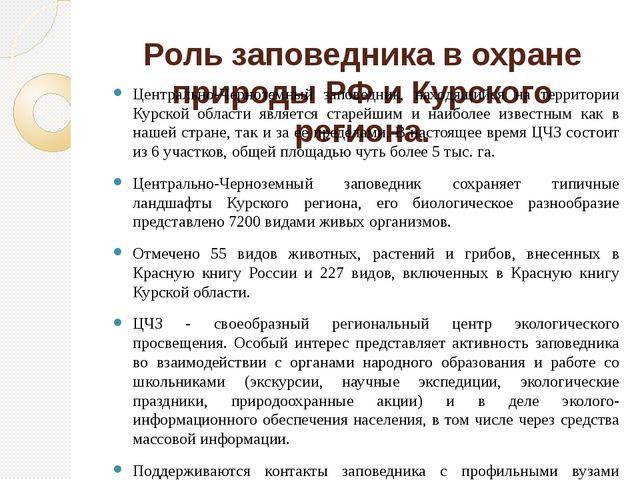 Роль заповедника в охране природы РФ и Курского региона. Центрально-Черноземн...