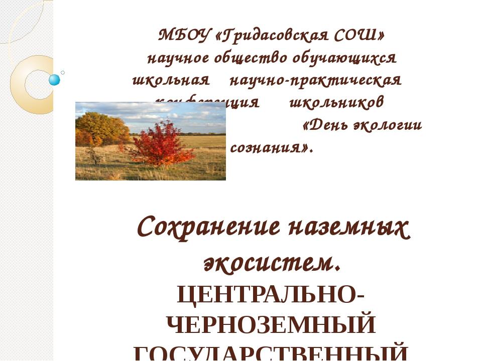 МБОУ «Гридасовская СОШ» научное общество обучающихся школьная научно-практиче...