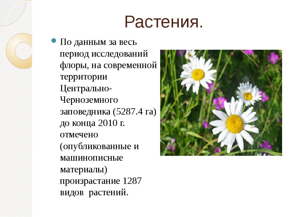Растения. По данным за весь период исследований флоры, на современной террито...