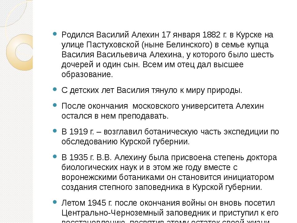 Родился Василий Алехин 17 января 1882 г. в Курске на улице Пастуховской (нын...