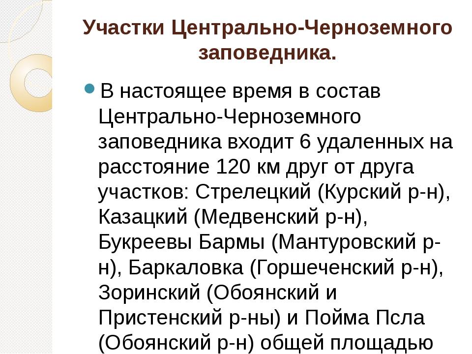 Участки Центрально-Черноземного заповедника. В настоящее время в состав Центр...