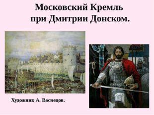 Московский Кремль при Иване III. Художник А. Васнецов
