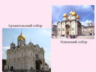 Благовещенский собор Колокольня Ивана Великого