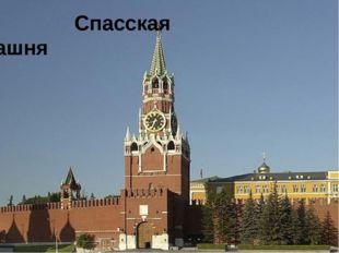 Спасская Никольская Водовзводная Троицкая Боровицкая