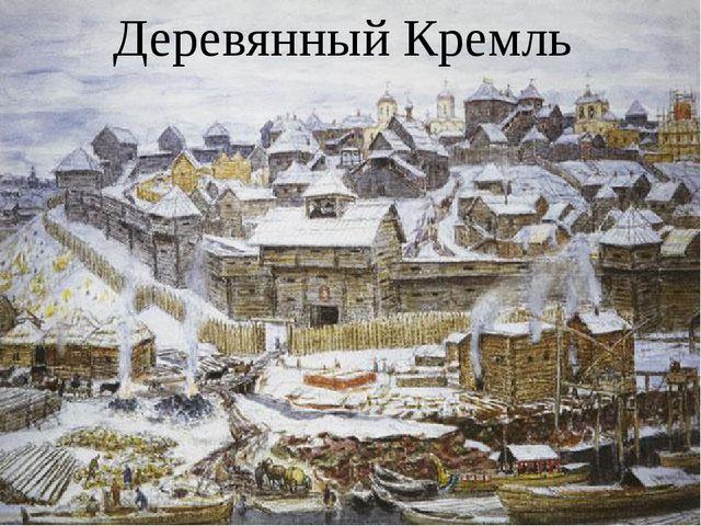 Московский Кремль при Дмитрии Донском. Художник А. Васнецов.