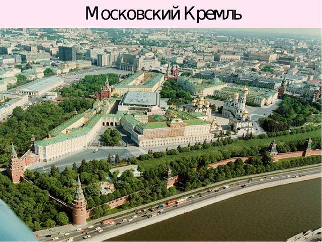 Успенский собор Архангельский собор