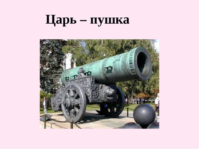 Большой Кремлёвский дворец Колокольня Иван Великий Спасская башня
