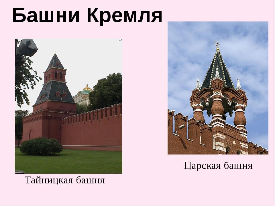 Кутафья башня и Троицкая башня