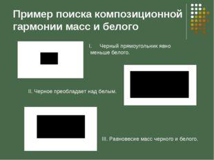 Пример поиска композиционной гармонии масс и белого Черный прямоугольник явно