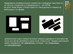 Чередование изобразительных элементов и свободных пространств, их частота, сг