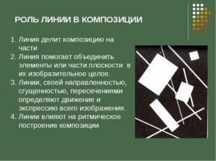 РОЛЬ ЛИНИИ В КОМПОЗИЦИИ Линия делит композицию на части Линия помогает объеди