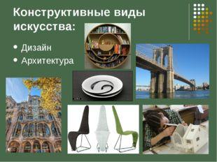 Конструктивные виды искусства: Дизайн Архитектура