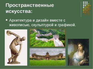 Пространственные искусства: Архитектура и дизайн вместе с живописью, скульпту