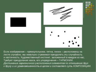 Если изображения – прямоугольники, пятна, линии – расположены на листе случай