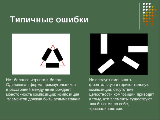 Типичные ошибки Нет баланса черного и белого; Одинаковая форма прямоугольнико...