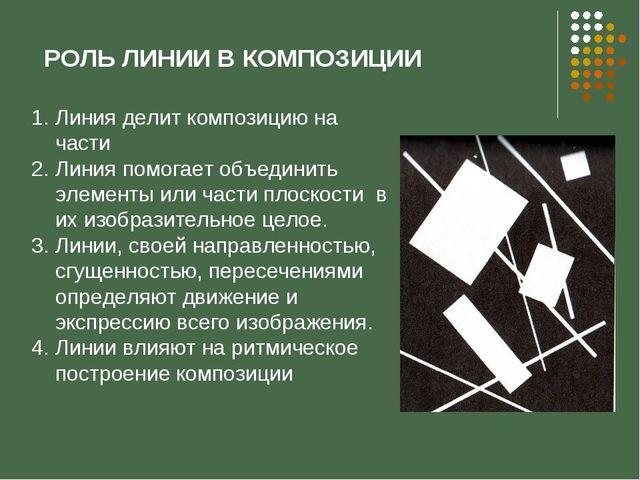 РОЛЬ ЛИНИИ В КОМПОЗИЦИИ Линия делит композицию на части Линия помогает объеди...