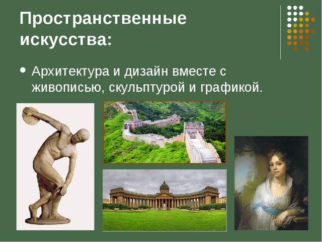 Пространственные искусства: Архитектура и дизайн вместе с живописью, скульпту...