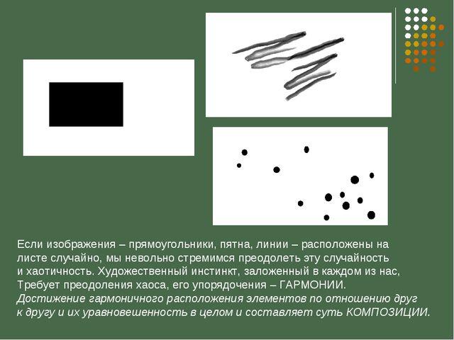 Если изображения – прямоугольники, пятна, линии – расположены на листе случай...