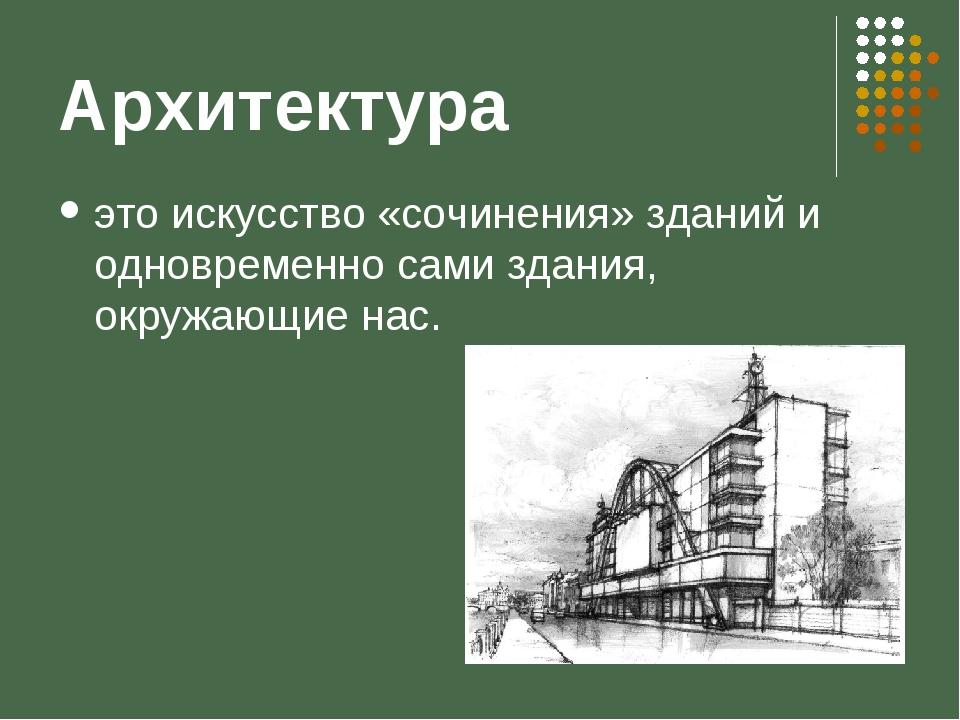 Архитектура это искусство «сочинения» зданий и одновременно сами здания, окру...