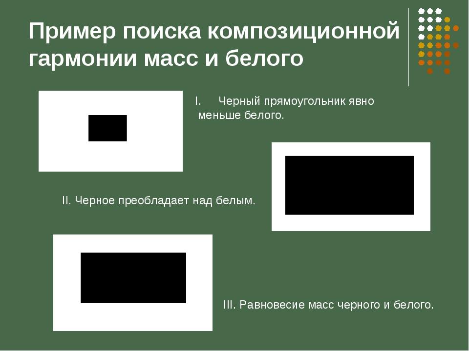 Пример поиска композиционной гармонии масс и белого Черный прямоугольник явно...