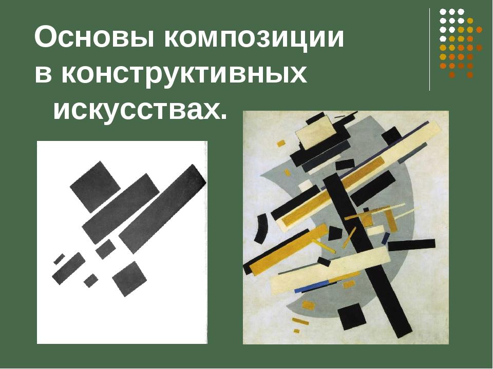 Основы композиции в конструктивных искусствах.