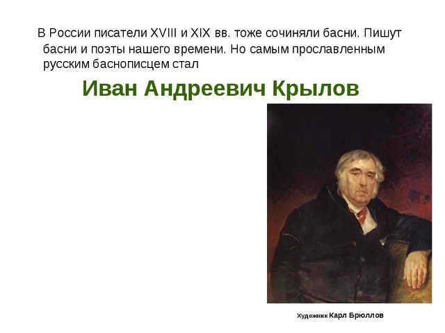 В России писатели XVIII и XIXвв. тоже сочиняли басни. Пишут басни и поэты н...