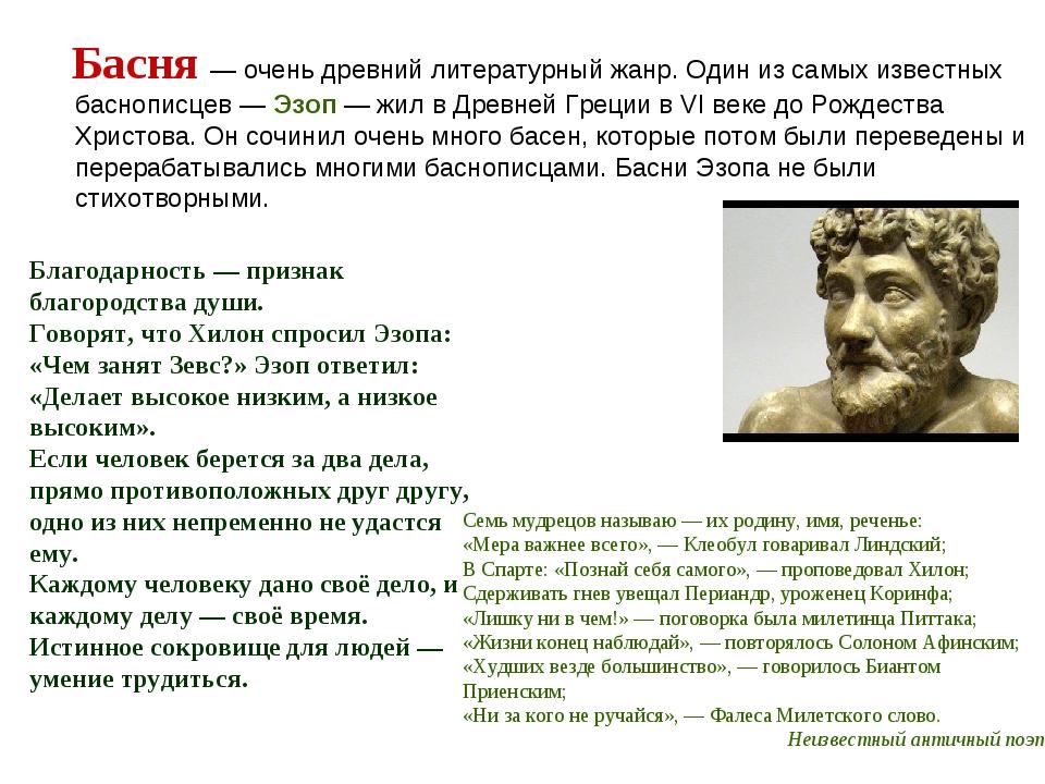 Басня—очень древний литературный жанр. Один из самых известных баснописцев...