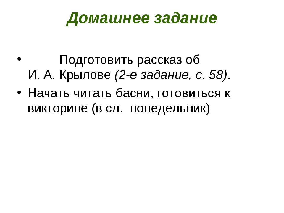 Домашнее задание Подготовить рассказ об И.А.Крылове(2-е задание,...