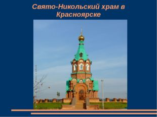 Свято-Никольский храм в Красноярске