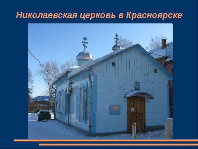 Николаевская церковь в Красноярске