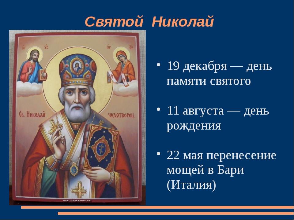 Святой Николай 19 декабря — день памяти святого 11 августа — день рождения 2...