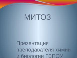 МИТОЗ Презентация преподавателя химии и биологии ГБПОУ «КМТ» Залиевой Н.М.